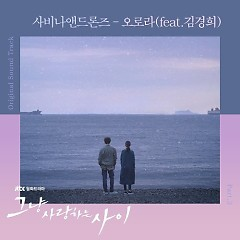 Rain Or Shine OST Part.2