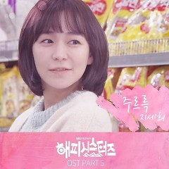 Happy Sisters OST Part.5