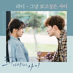 Rain Or Shine OST Part.3 - Ra.D
