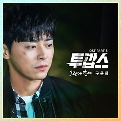 Two Cops OST Part.5 - Gu Yoon Hoe