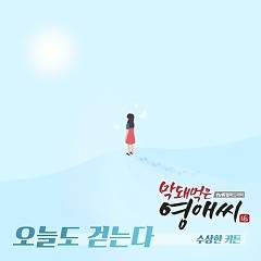 Rude Miss Young A Season 16 OST Part.9