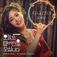 Today I Grab The Tambourine Again OST