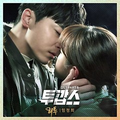 Two Cops OST Part.6 - Lim Jeong-Hee