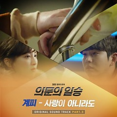 Doubtful Victory OST Part.3
