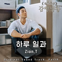 Prison Playbook OST Part.9 - Zion.T