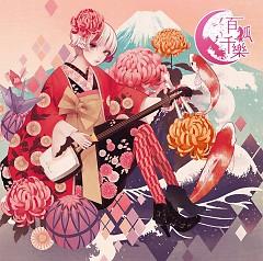 百狐千樂 (Byakko Sengaku)  - YURiCa ✿ Hanatan