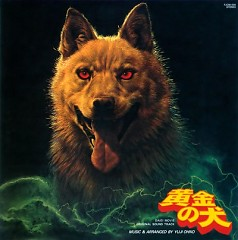 The Golden Dog (Ougon No Inu) OST (Score) - Yuji Ohno