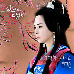 Shine Or Go Crazy OST Part 5