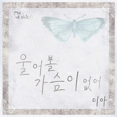 The Mother And Daughter-In-Law OST Part.13  - Dia