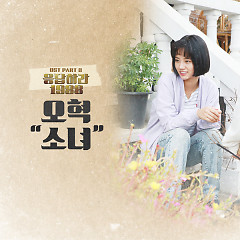 Reply 1988 OST Part.3