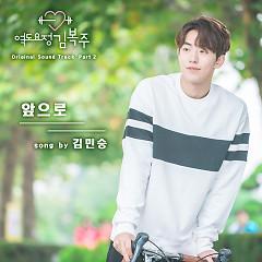 Weightlifting Fairy Kim Bok Joo OST Part.2