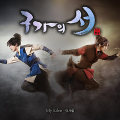 Gu Family Book OST Part.1