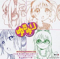 Yuru Yuri no Uta♪Gentei CD