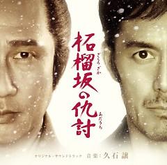 Zakuro Zaka no Adauchi Original Soundtrack - Joe Hisaishi