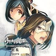 Utawarerumono Itsuwari no Kamen & Futari no Hakuoro Song Collection