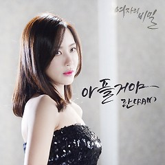 Women's Secret OST Part.10 - Ran