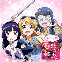 Ore no Imouto ga Konna ni Kawaii Wake ga Nai Complete Collection Plus CD2