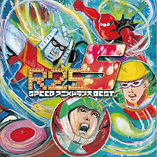 EXIT TRANCE PRESENTS R25 SPEED Anime Trance BEST 5