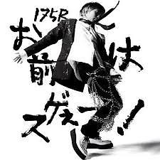 お前はスゲぇー! (Omae wa Sugee!) - 175R
