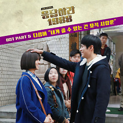 Reply 1988 OST Part.5