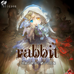 Rabbit ~冥府の果実 / 硝子の肖像~