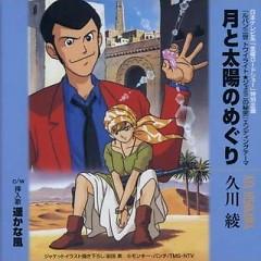 Lupin the 3rd -Tsuki to Taiyou no Meguri-