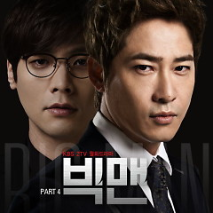 Big Man OST Part.4