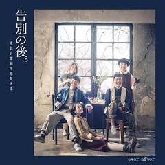 告别之后 音乐剧原声带 / Sau Khi Tạm Biệt OST - Trần Bách Vũ