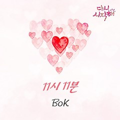 Start Again OST Part.16 - BoK