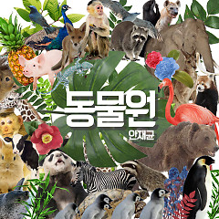 Zoo (Single) - Ahn Jae Kyun