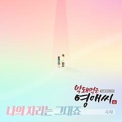 Rude Miss Young A Season 16 OST Part.15 - Suki