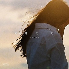 When The Wind Blows (SM STATION) (Single) - YOONA