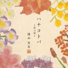 ハナコトバ~花心詩~ ( Hana Kotoba ~Hana Kokoro Uta~ )