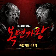King of Mask Singer 42회