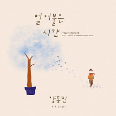 Frozen Moment (Single)