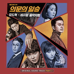 Doubtful Victory OST Part.1