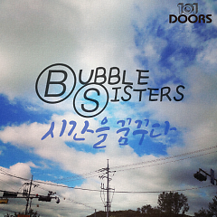 Dreaming Time - Bubble Sisters
