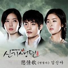 New Tales of Gisaeng OST Part.2 - Kim Shin Ah