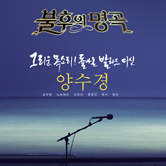 Immortal Song - Singing The Legend - Yang Soo Kyung Special