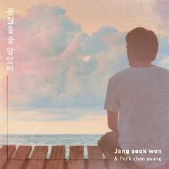 I Thought It Would Be Okay (Single) - Park Chang Young, Jang Seok Won