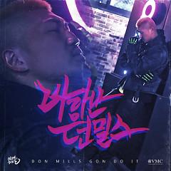 Hwakkeunhan Hwayoil 2tan (화끈한 화요일 2탄) - Don Mills