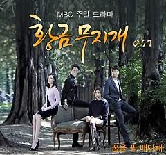 Golden Rainbow OST Part.2 - Bae Da Hae