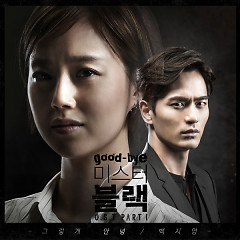 Goodbye Mr. Black OST Part.1 - Baek Ji Young