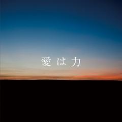 愛は力 (Ai wa Chikara)