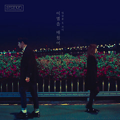 Always In My Heart (Single) - Im Seul Ong, Joy