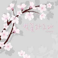 ㄹ2dom: Cherry Blossoms And Sweet Ep1