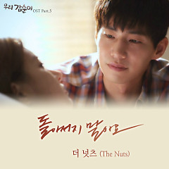 Our Gab Soon OST Part.5 - The Nuts