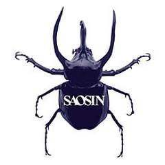 Saosin (EP) - Saosin