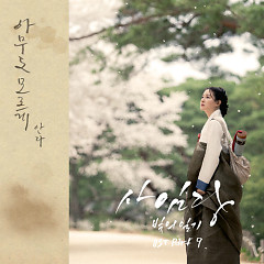 Saimdang, Memoir Of Colors OST Part.9