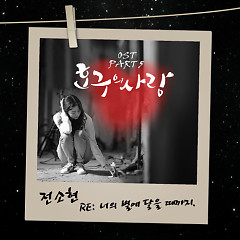 Hogu's Love OST Part.5 - Jun So Hyun